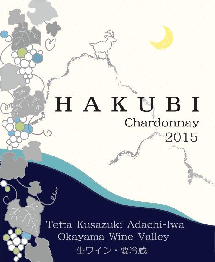 hakubi_label