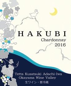 白ワイン「HAKUBI 2016」